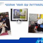 """La UH presente en el 4to. Congreso Internacional """"Hebreo e Idish en nuestros días: aspectos de la enseñanza y la cultura"""""""