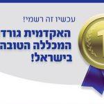 Educadores en un mundo en constante cambio: Universidad Hebraica y el Gordon College de Israel