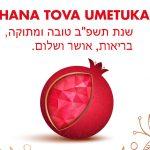 Mensaje del Rector de la UH por  Rosh Hashaná